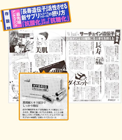 「女性セブン」2011年11月10日号で「ハイブリッドレスベラT」が紹介されました(P.83)