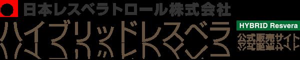 [公式]特許成分 催芽ブドウ種子GSPP&レスベラトロールサプリメント【日本レスベラトロール公式】